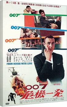 Leinwand Poster  James Bond: 007 jagt Dr. No - Agente 007