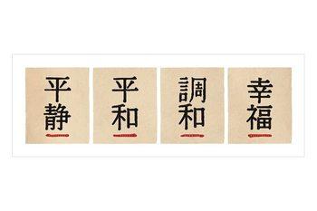 Reprodukcja Serenity, Peace, Harmony, Happiness