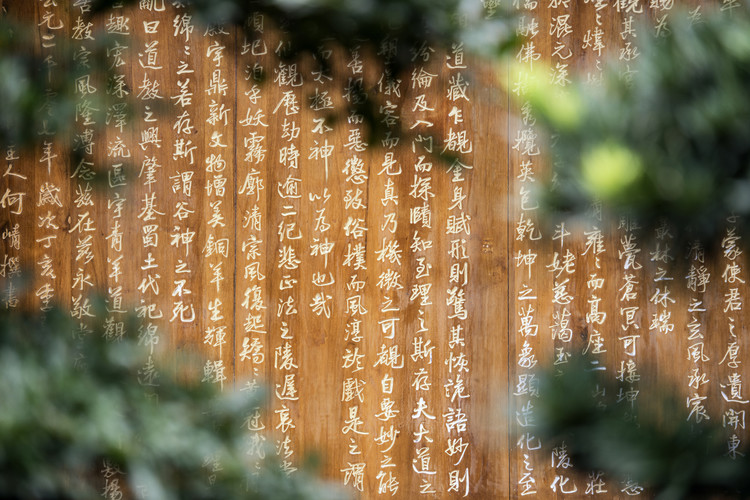 художествена фотография China 10MKm2 Collection - Sacred Writings