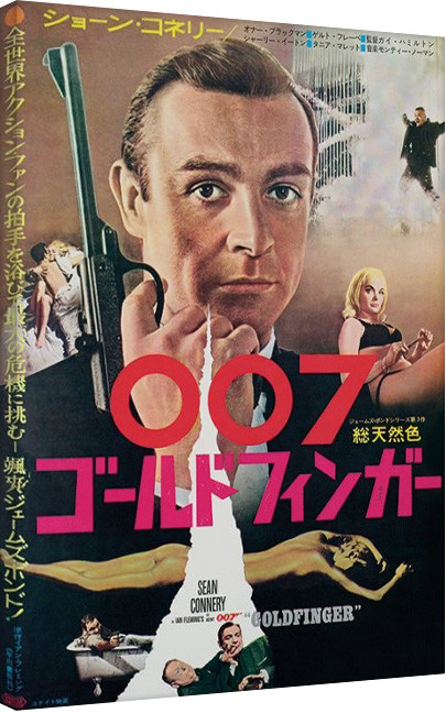 Obraz na plátně James Bond: Srdecné pozdravy z Ruska - Foreign Language, (60 x 80 cm)