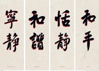 Chinese writing I. - плакат (poster)