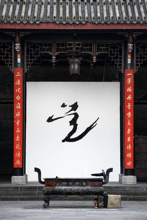 Exklusiva konstfoton China 10MKm2 Collection - Chinese Temple