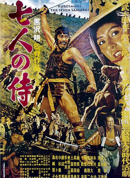 A hét szamuráj - Teaser Plakát