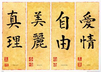 Chinese writing II. Plakát