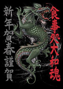 Guardian dragons Plakát