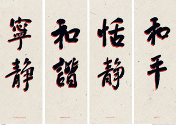 Plakat Chinese writing I.