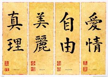 Plakat Chinese writing II.