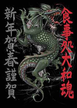Plakat Guardian dragons