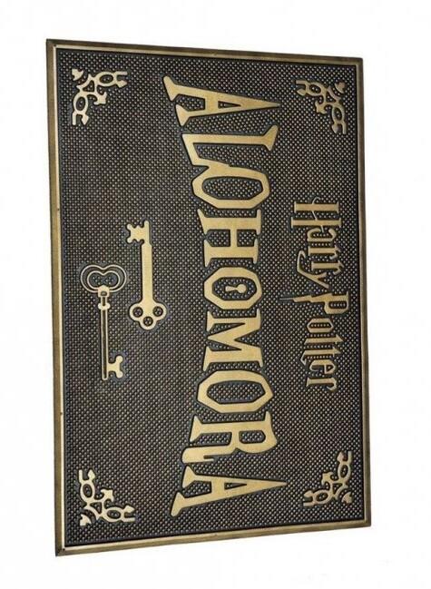 Rohožka Harry Potter - Alohomora (Gumová)