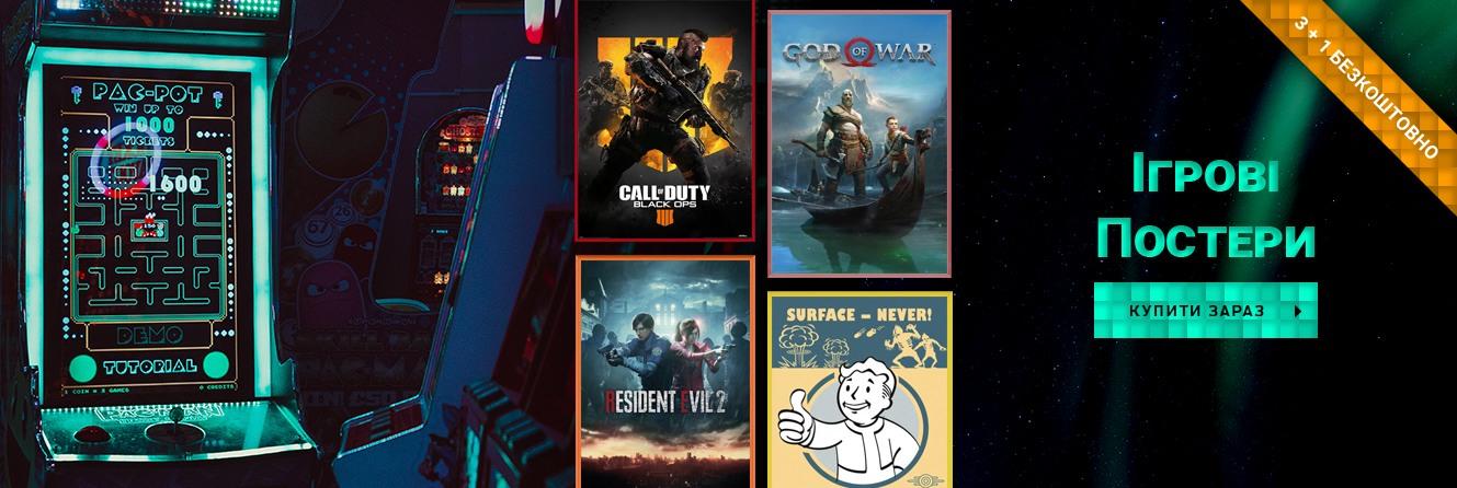 Ігрові Постери