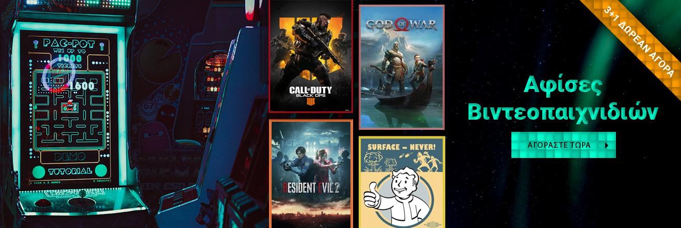 Αφίσες Βιντεοπαιχνιδιών