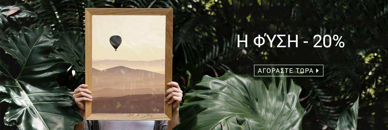 Η φύση & τοπίο<br />Αφίσες